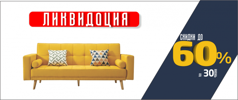 bolshaya likvidacia